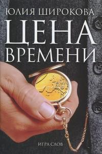 """Широкова Юлия """"Цена времени"""", книга из серии: Общие вопросы"""