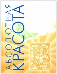 """Райчур Пратима """"Абсолютная красота"""", книга из серии: Эзотерические целительские практики"""