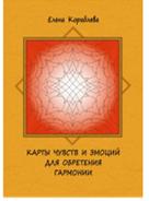 """Кораблева Е. """"Карты чувств и эмоций для обретения гармонии"""", книга из серии: Практическая психология. Психотерапия"""
