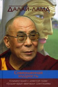 """Далай-Лама """"Совершенная мудрость. Комментарий к девятой главе _Бодхичарья-аватары_ Шантидевы"""", книга из серии: Буддизм"""