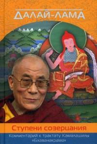 "Далай-Лама ""Ступени созерцания. Комментарий к трактату Камалашилы  ""Бхаванакрама """", книга из серии: Буддизм"