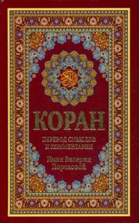 "Мухаммад Саид Аль-Рошд,  ""Коран"", книга из серии: Ислам (мусульманство)"