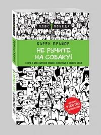 """Карен Прайор """"Не рычите на собаку! Книга о дрессировке людей, животных и самого себя"""", книга из серии: Общение. Убеждение"""