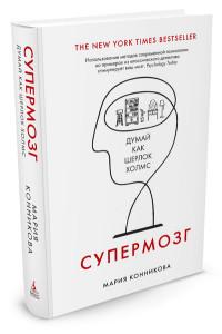 """Конникова М. """"Супермозг. Думай как Шерлок Холмс"""", книга из серии: Интеллект. Память. Творчество"""