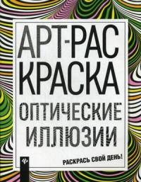 """""""Оптические иллюзии. Книжка-раскраска"""", книга из серии: Раскраски"""
