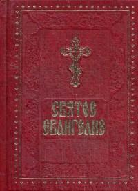 """""""Святое Евангелие"""", книга из серии: Священное писание"""