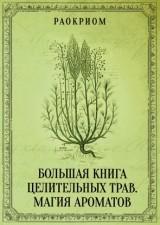 """Раокриом """"Большая книга целительных трав. Магия ароматов"""", книга из серии: Лекарственные растения и грибы. Травники"""
