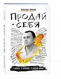 """Донской Александр """"Продай себя в бизнесе, в политике, в личной жизни"""", книга из серии: Карьера. Лидерство. Власть"""