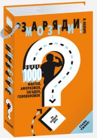 """Фалкирк М. """"Заряди мозги! Более 1000 фактов, афоризмов, загадок, головоломок"""", книга из серии: Загадки"""