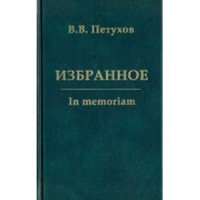 """Петухов В. """"Избранное. In memoriam"""", книга из серии: Общая психология"""