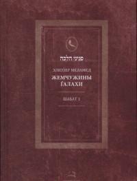 "Меламед Э. ""Жемчужины Галахи. Шабат 1"", книга из серии: Иудаизм"