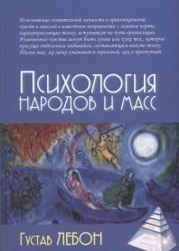 """Лебон Г. """"Психология народов и масс"""", книга из серии: Социальная психология"""