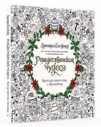 """Бэсфорд Дж. """"Рождественские чудеса. Книга для творчества и вдохновения"""", книга из серии: Раскраски"""