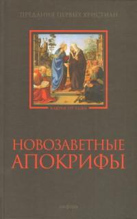 """Ершов С. """"Новозаветные апокрифы"""", книга из серии: Общие вопросы. История христианства"""