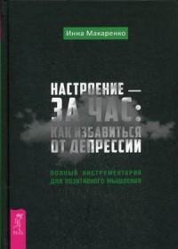 """Макаренко Инна """"Настроение - за час: как избавиться от депрессии. Полный инструментарий для позитивного мышления"""", книга из серии: Управление стрессом. Привычки"""