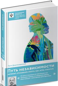 """Дмитриевский П.В. """"Путь независимости. Интернет, отношения, работа, еда, игры, алкоголь"""", книга из серии: Управление стрессом. Привычки"""