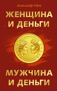 """Свет А. """"Женщина и деньги. Мужчина и деньги"""", книга из серии: Богатство"""