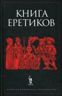 """Бирюкова Д. """"Книга еретиков"""", книга из серии: Общие вопросы. История христианства"""