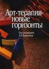 """Копытин А.И. """"Арт-терапия - новые горизонты"""", книга из серии: Практическая психология. Психотерапия"""
