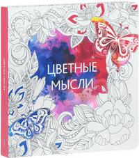"""""""Цветные мысли"""", книга из серии: Управление стрессом. Привычки"""