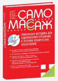 """Игнатенко Н. """"Самомассаж. Уникальная методика для оздоровления организма и лечения хронических заболеваний"""", книга из серии: Массаж"""