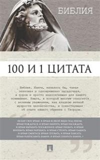 """Ильичев С.И. """"100 и 1 цитата. Библия"""", книга из серии: Общие вопросы. История религии"""