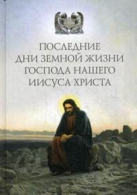 """Посадский Н.С. """"Последние дни земной жизни Господа нашего Иисуса Христа"""", книга из серии: Общие вопросы. История христианства"""