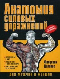 """Делавье Фредерик """"Анатомия силовых упражнений для мужчин и женщин"""", книга из серии: Фитнес, пилатес"""
