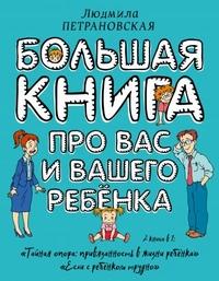 """Петрановская Л.В. """"Большая книга про вас и вашего ребенка"""", книга из серии: Семейное воспитание и образование"""