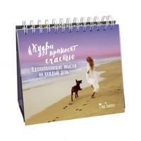 """Egoista Ani  """"#Кудри приносят счастье. Вдохновляющие мысли на каждый день"""", книга из серии: Счастье"""