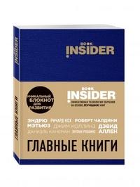 """Аветов Г.М.  """"Book Insider. Главные книги"""", книга из серии: Общие вопросы"""