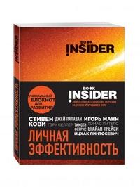 """Пинтосевич Ицхак  """"Book Insider. Личная эффективность"""", книга из серии: Общие вопросы"""