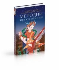 """""""Мелодии просветления. Духовная поэзия буддийских лам Тибета"""", книга из серии: Буддизм"""