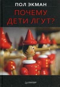 """Экман Пол """"Почему дети лгут?"""", книга из серии: Дети и родители"""