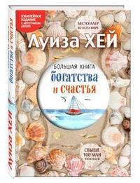 """Хей Луиза  """"Большая книга богатства и счастья"""", книга из серии: Саморазвитие. Психотренинг"""