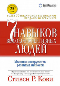 """Кови С. """"Семь навыков высокоэффективных людей"""", книга из серии: Карьера. Лидерство. Власть"""