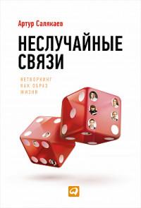 """Салякаев А. """"Неслучайные связи. Нетворкинг как образ жизни"""", книга из серии: Общие вопросы"""