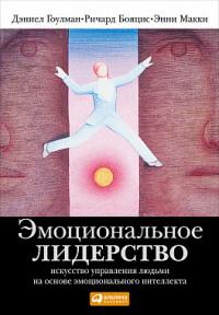 """Гоулман Д. """"Эмоциональное лидерство. Искусство управления людьми на основе эмоционального интеллекта"""", книга из серии: Карьера. Лидерство. Власть"""