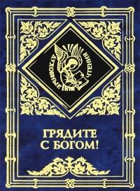 """""""Грядите с богом!"""", книга из серии: Святоотеческая литература, советы, наставления"""