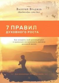 """Враджев Валерий """"Семь правил духовного роста. Как ускорить свой духовный рост и правильно воспринимать кризисы"""", книга из серии: Общие вопросы"""