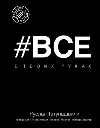 """Татунашвили Р. """"Все в твоих руках"""", книга из серии: Общие вопросы"""
