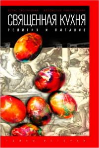 """Смолянский Б.,  """"Священная кухня. Религия и питание"""", книга из серии: Обрядовая кулинария. Пост"""
