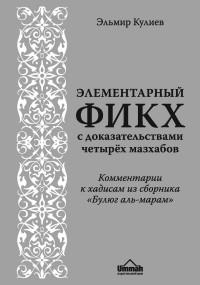 """Кулиев Эльмир,  """"Элементарный фикх с доказательствами четырёх мазхабов"""", книга из серии: Ислам (мусульманство)"""