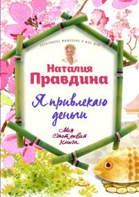 """Правдина Наталия Борисовна  """"Я привлекаю деньги"""", книга из серии: Привлечение. Психолого-эзотерические практики"""