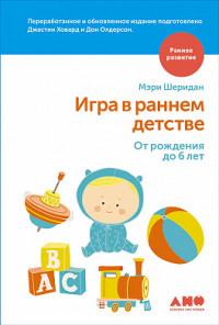 """Шеридан М. """"Игра в раннем детстве. От рождения до 6 лет"""", книга из серии: Дошкольное образование"""