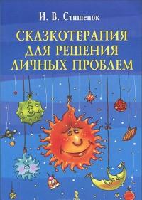 """Стишенок И. """"Сказкотерапия для решения личных проблем"""", книга из серии: Практическая психология. Психотерапия"""