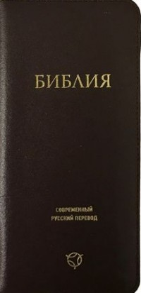 """""""Библия (047YZTI), бордовая кожаная"""", книга из серии: Священное писание"""