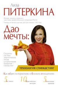 """Питеркина Лиза """"Дао мечты: технология спинкастинг"""", книга из серии: Общие вопросы"""