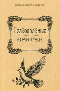 """Филиппов А.Н. """"Православные притчи"""", книга из серии: Притчи, сказания"""