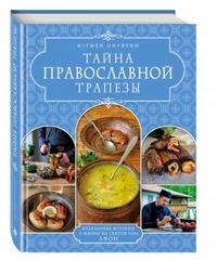 """Игумен Онуфрий """"Тайна православной трапезы"""", книга из серии: Обрядовая кулинария. Пост"""